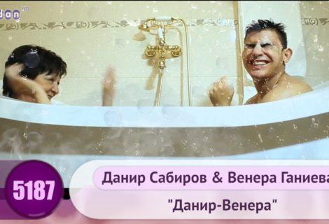 Данир Сабиров видеода Венера Ганиевага өйләнде
