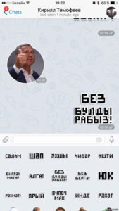 Рөстәм Миңнеханов төшкән стикерлар