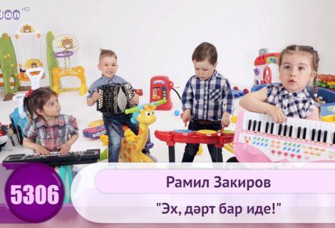 Рамил Закировның яңа клибында әби-бабайлар да балалар уенчыгында уйный [видео]