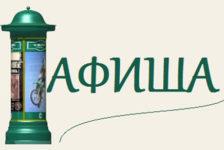 Ниләр була икән, белегез – Татарстанның атналык мәдәни афишасы