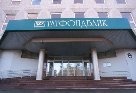 """""""Татфондбанк""""тан акчаны алу эшендә башка банкның булышуы ихтимал"""