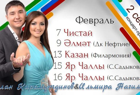 Ильмира Нәгыймовадан тамашачыларына бүләк бар [афиша]
