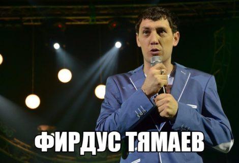 Тямаевның яңа җырын ишетергә теләп, концертына ике ай алдан билетлар беткән