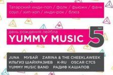 Беренче татар ирекле музыка лейблы Yummy Musicның зур концертын онлайн карагыз [сылтама]