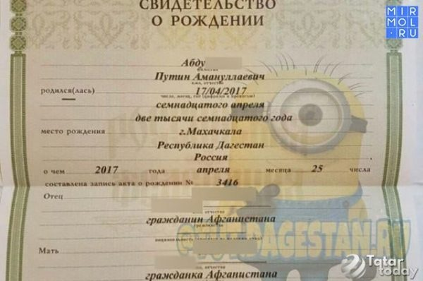 Махачкалада яңа Путин туган [фото]