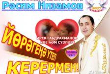 Рәсим Низамов: «Авырлык кешене берләштерә»
