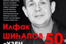 """Айсылу Габдинова: """"Илфак абый hәйкәл куерлык кеше иде. Ятим итте безне"""""""
