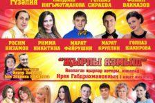 Гүзәлия, Ландыш, Рәсим Низамов, Фәнил Вакказов һәм башкалар сезне концертта көтә [афиша]