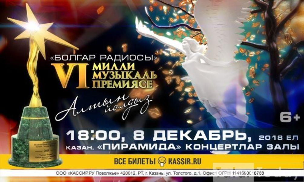 """Оештыручылар """"Болгар радиосы"""" премиясенең башка фестивальләрдән аермасын 8 декабрь күрсәтмәкче"""