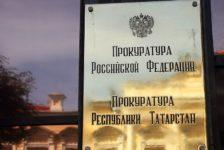 Татарстан Прокуратурасы һәлак булган кешене эшкә урнаштыруга ирешә